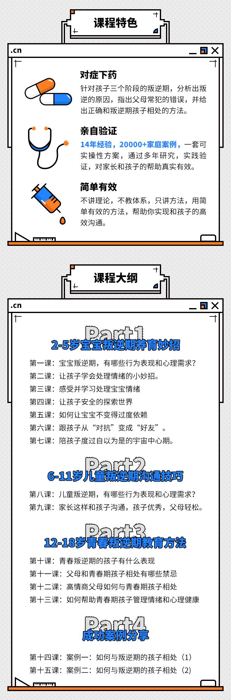孩子叛逆课-详情页_03.jpg