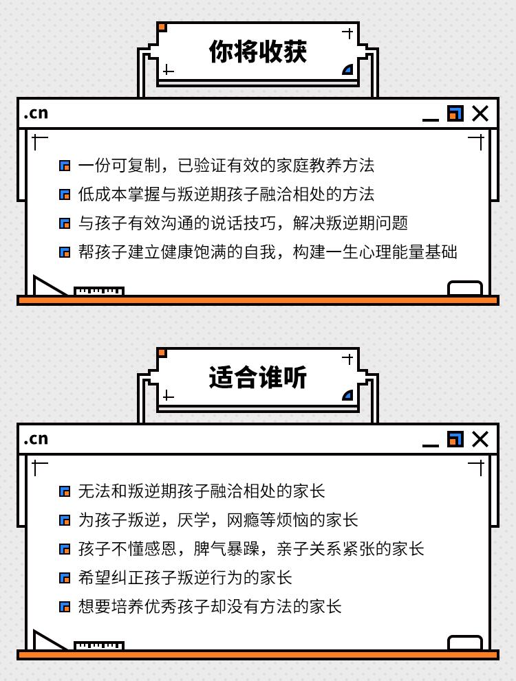 孩子叛逆课-详情页_04.jpg