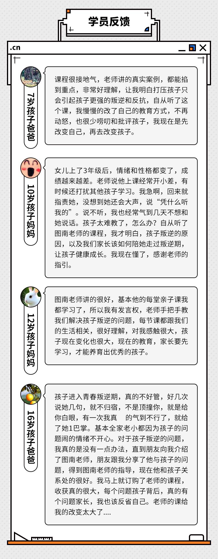 孩子叛逆课-详情页_05.jpg