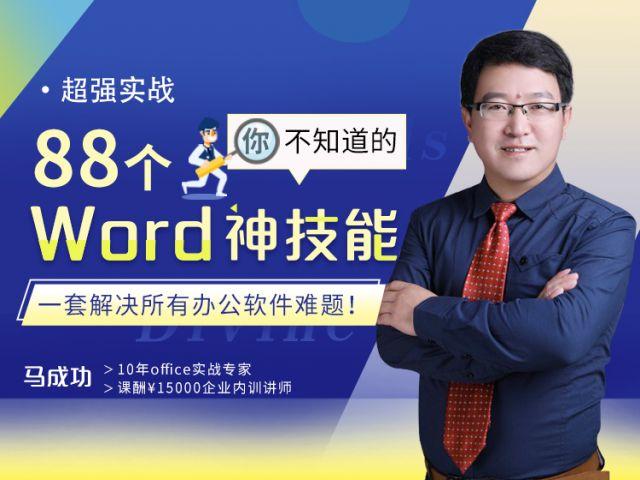 5秒搞定多个办公难题:88个你想不到Word神技能,助你高效办公!