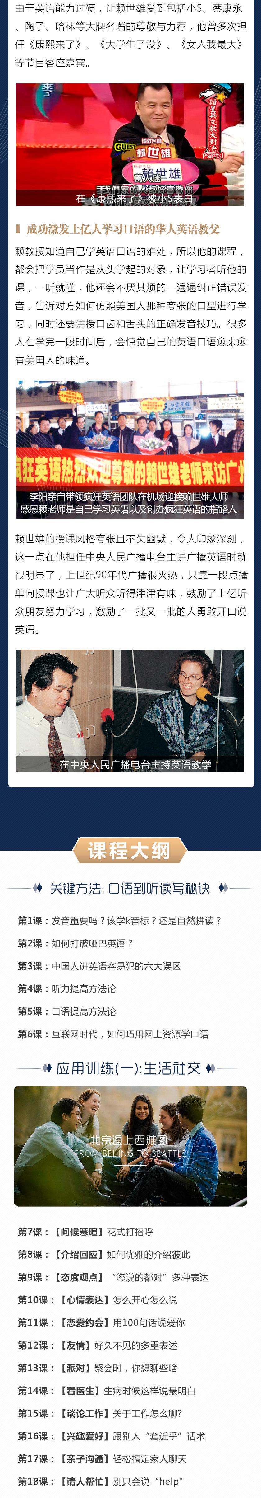 赖世雄最新英语详情2.jpg