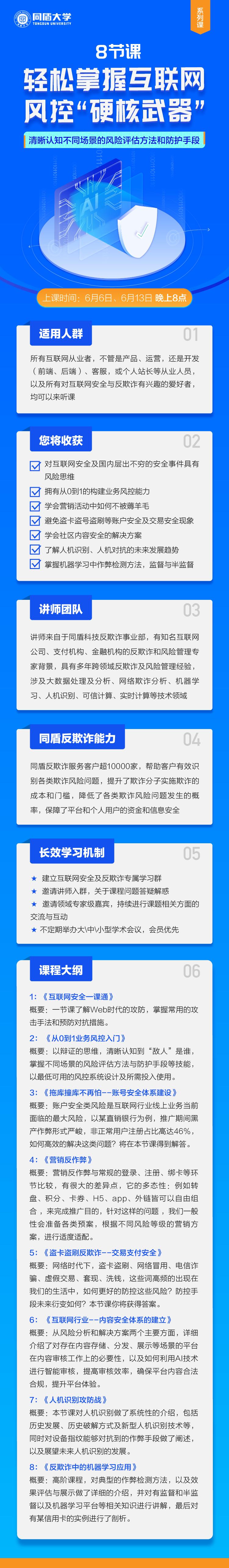 同盾大学-反欺诈课程推广(4)_课程推广长图.png