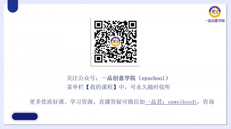 """1.入门篇:电商文案,打动消费者的""""文字销售术""""18.12.12 (1)_29.jpg"""
