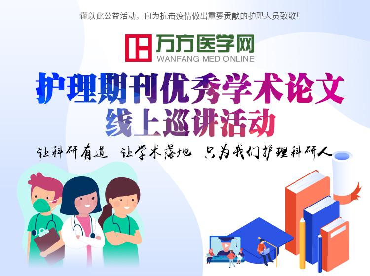 20200611护理期刊优秀学术论文线上巡讲活动750-560.jpg