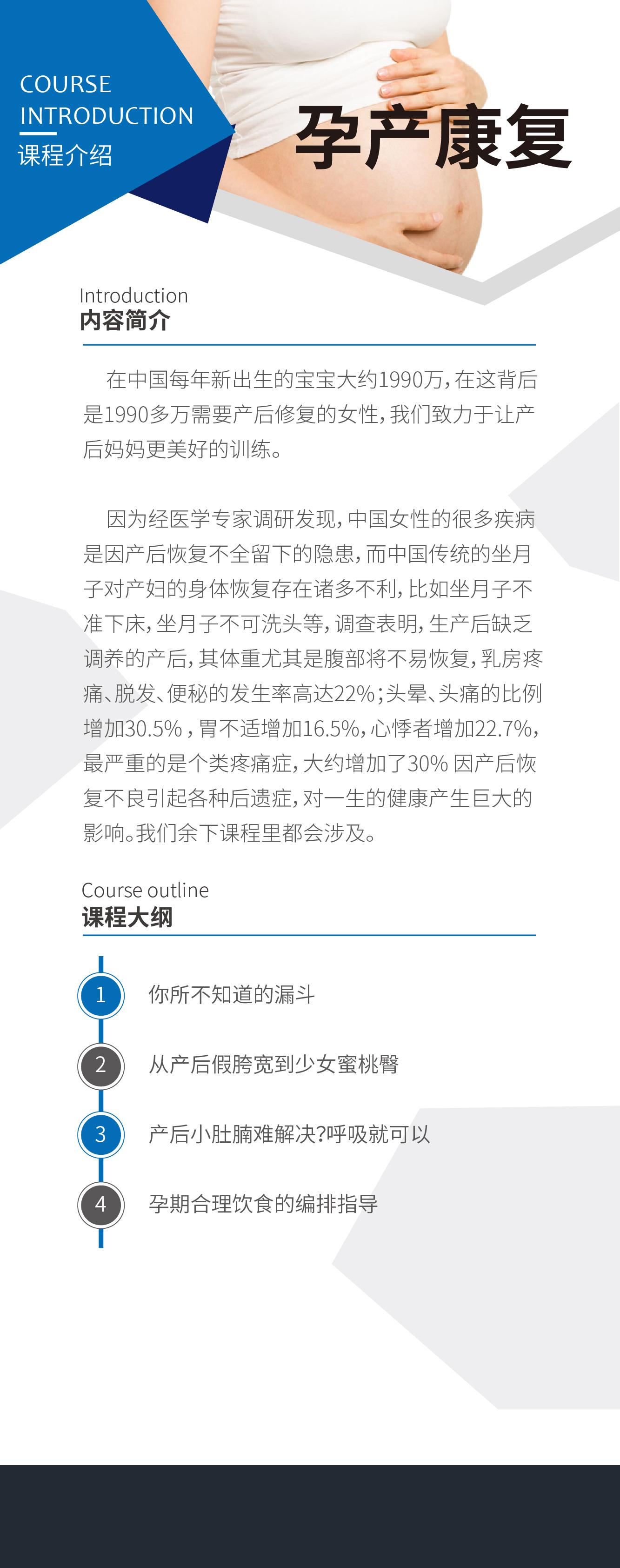 课程大纲-总-04.jpg