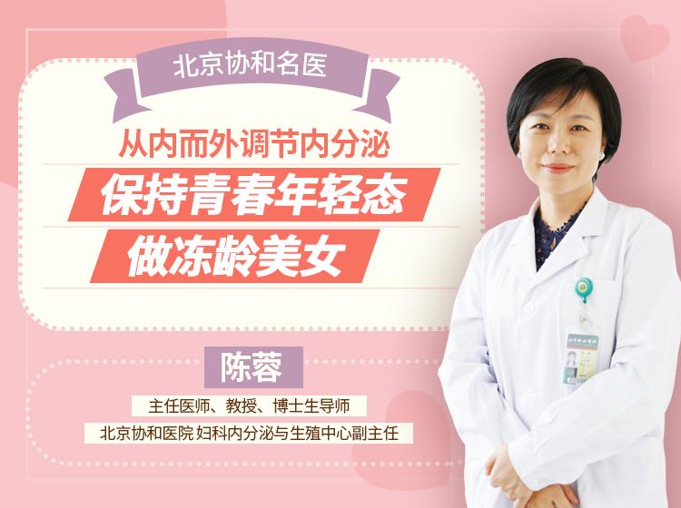 内分泌名医教你从内而外科学保养,锁住青春年轻态,做冻龄美女