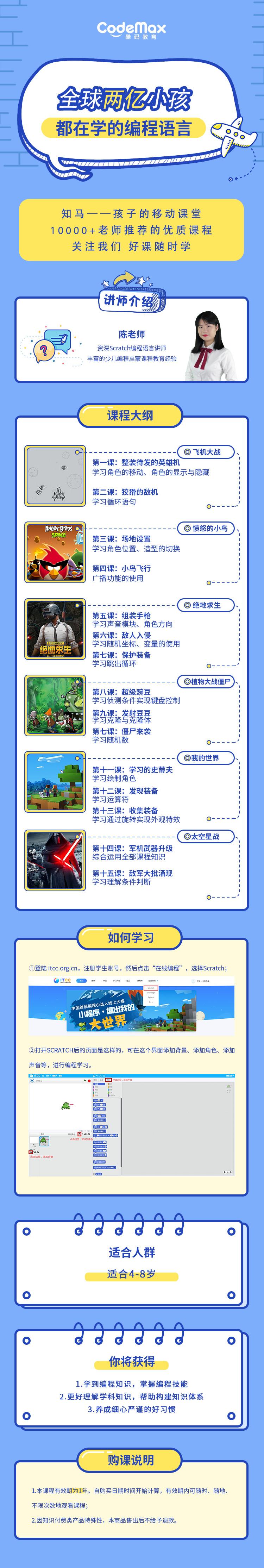 课程长图 (2).jpg