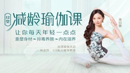 12堂减龄瑜伽课,让你每天年轻一点点(重塑身材/排毒养颜/内在滋养)