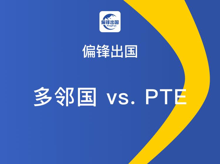 留学考试选择PTE还是多邻国