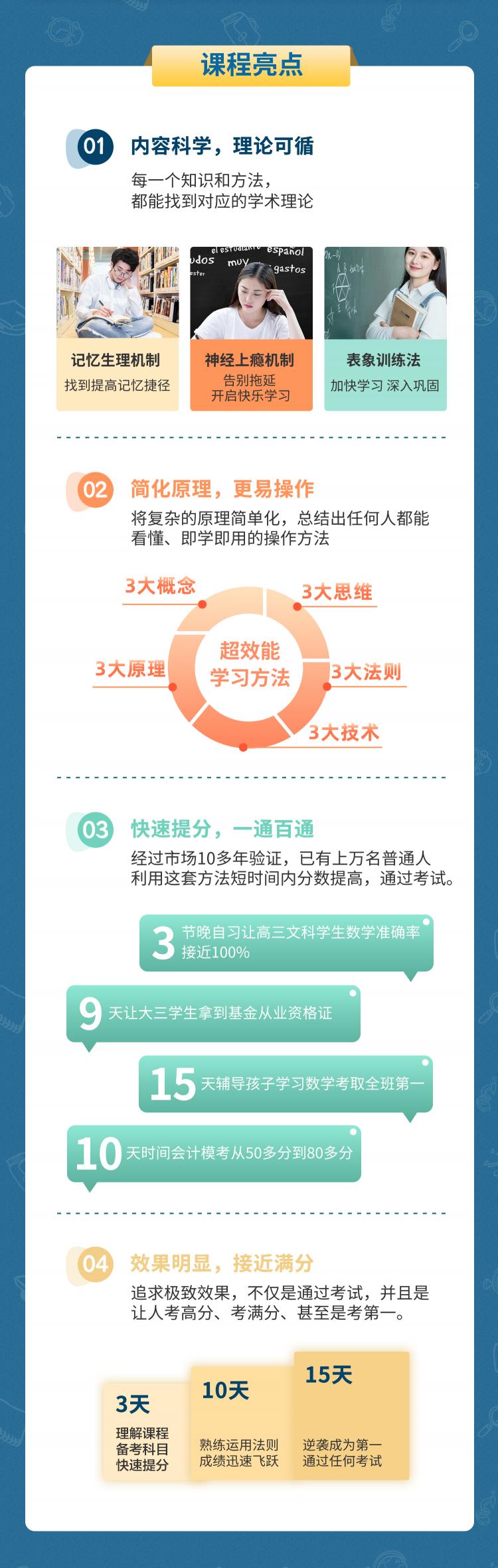 考霸课详情页长图-改-10.17-最后.png