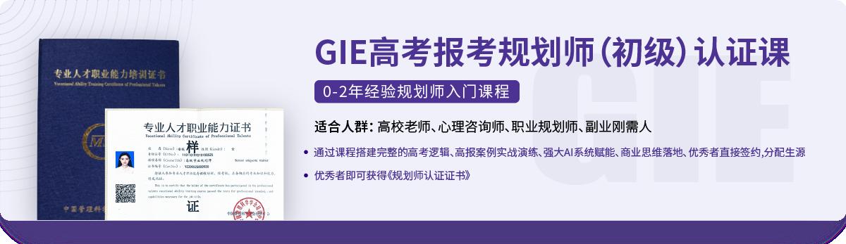 30规划师初高级认证课banner_画板 1 副本.png