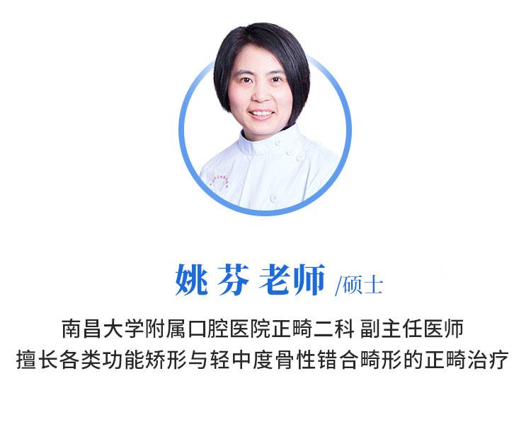详情页-姚芬讲师介绍.jpg