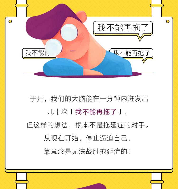 丁小云-拖延症治愈指南-1_02.png