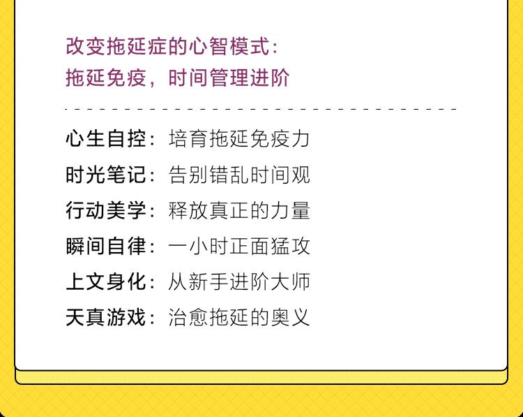 丁小云-拖延症治愈指南-1_08.png