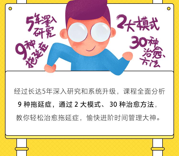 丁小云-拖延症治愈指南-1_03.png