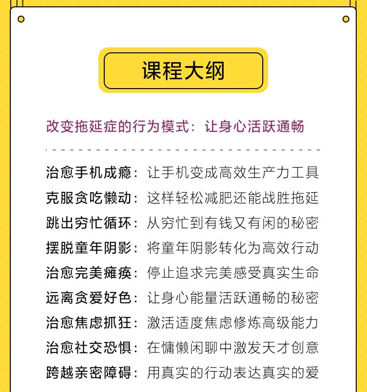 丁小云-拖延症治愈指南-1_07.png