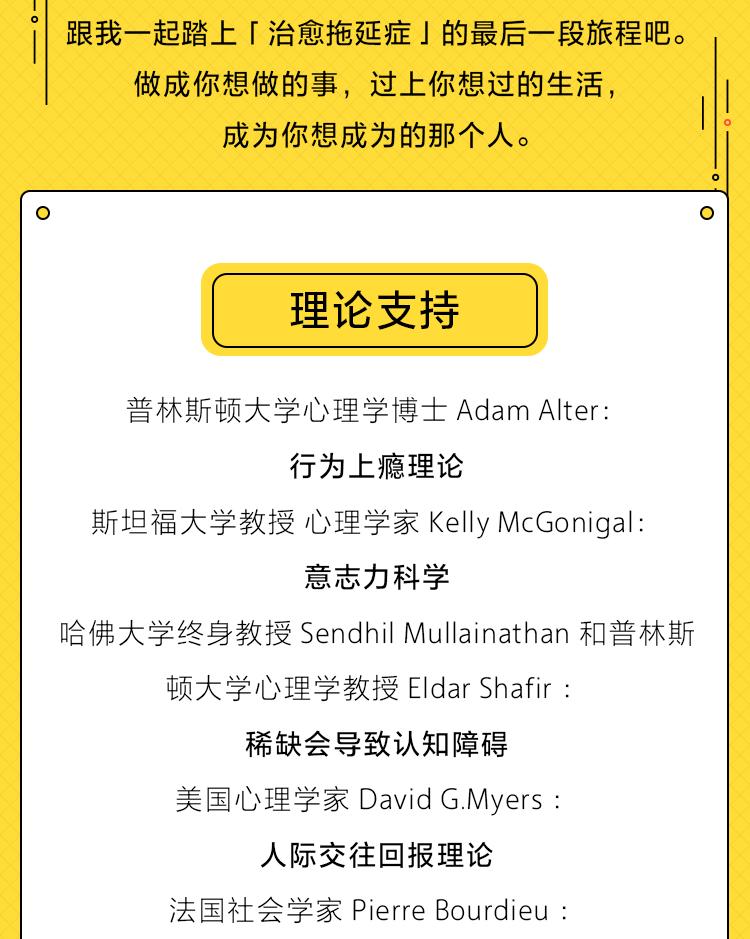 丁小云-拖延症治愈指南-1_05.png