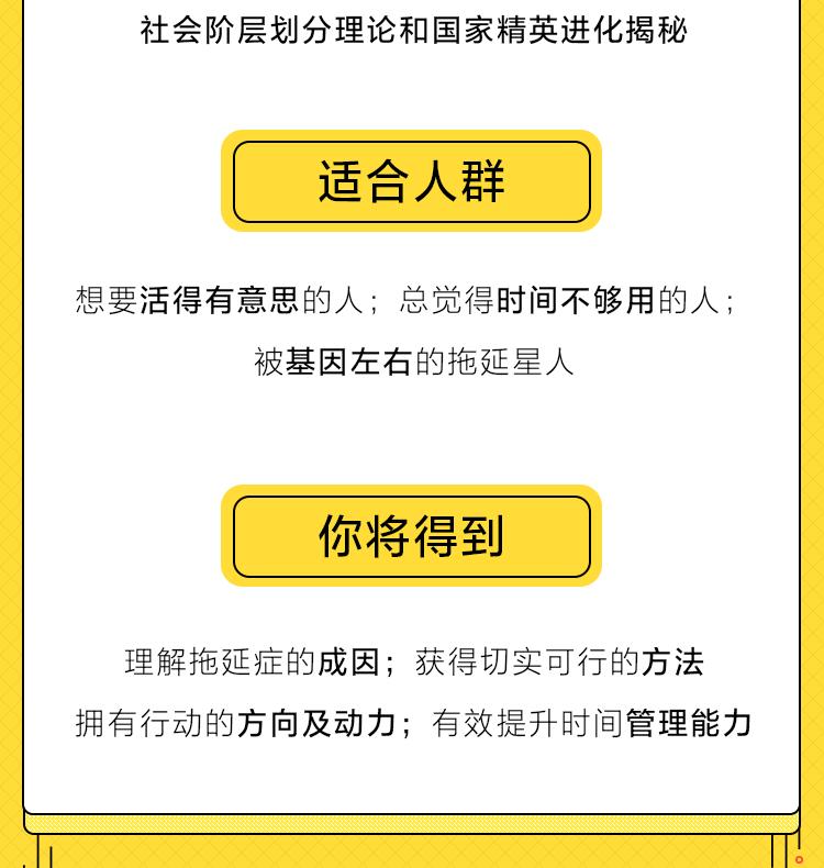 丁小云-拖延症治愈指南-1_06.png