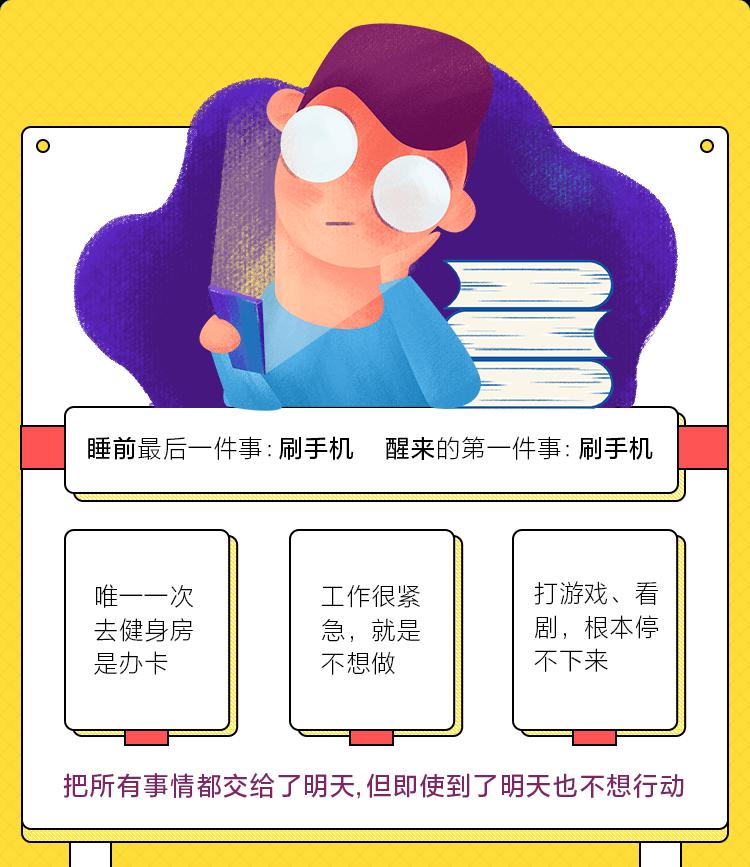 丁小云-拖延症治愈指南-1_01.png