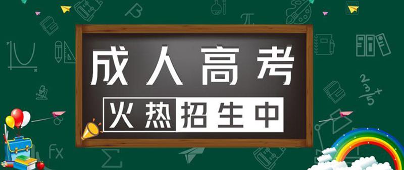 成考招生.jpg