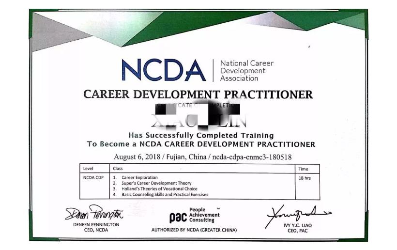 NCDA证书.jpg
