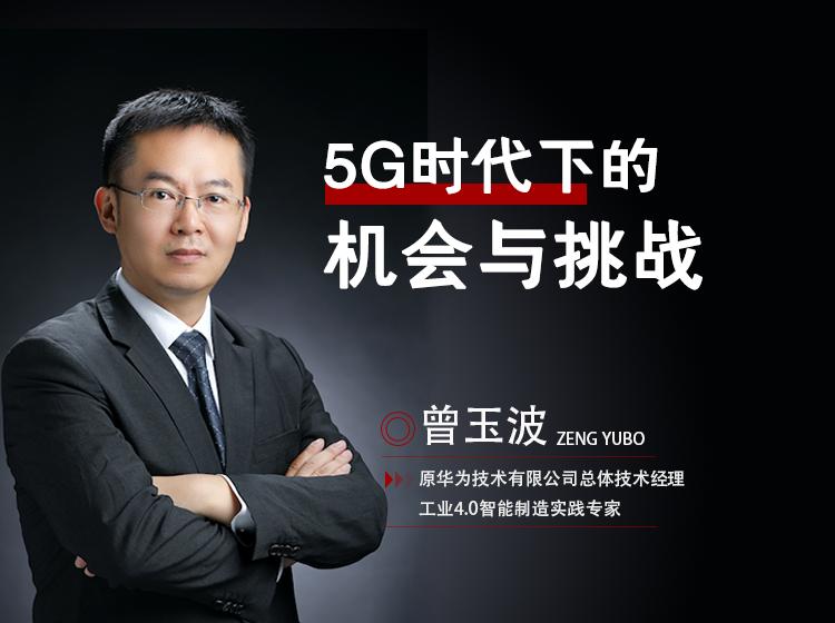曾玉波:5G时代下的机会与挑战