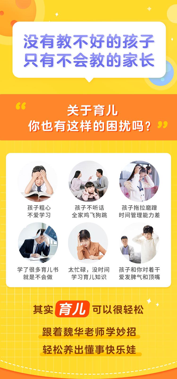 育儿课定稿_05.jpg