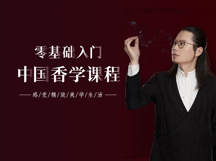 零基础入门中国香学课程——感受精致美学生活