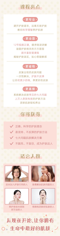 李慧伦护肤课-详情页-04.png