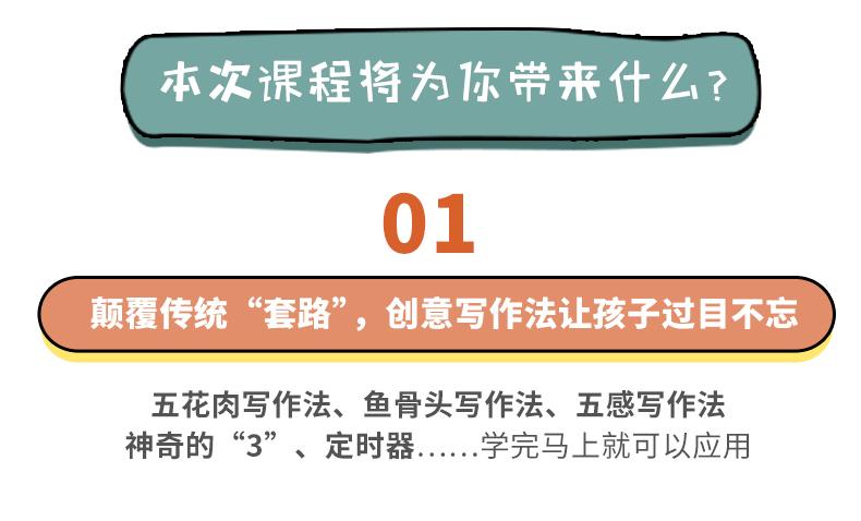 写作课详情页_05.jpg