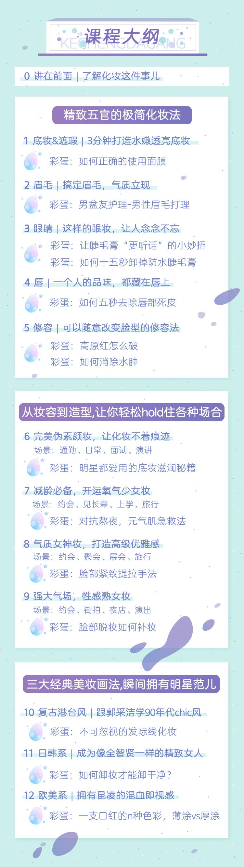 唐子昕极简化妆法详情页设计-03.png