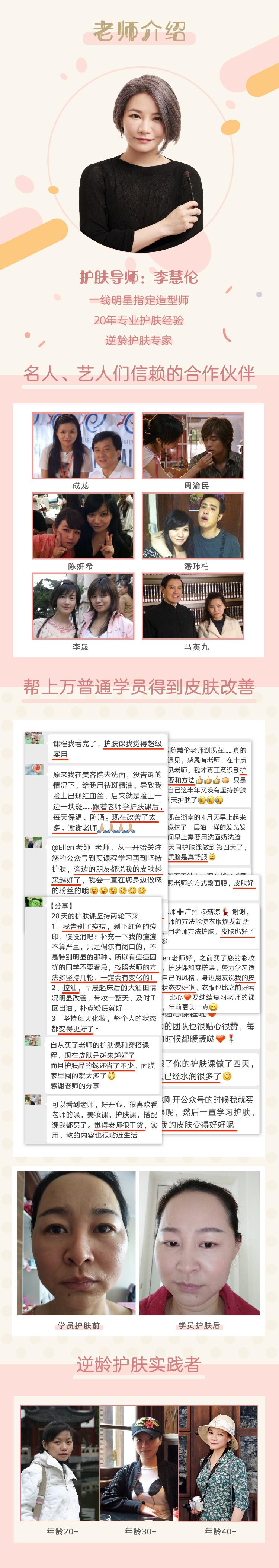 111李慧伦护肤课-详情页-02.jpg