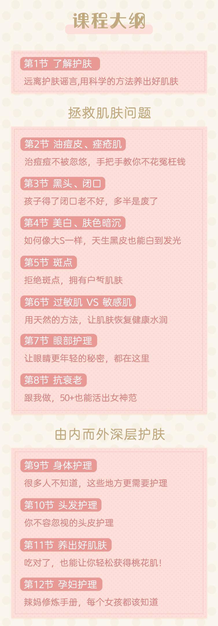 李慧伦护肤课-详情页-19.8.2-03.jpg