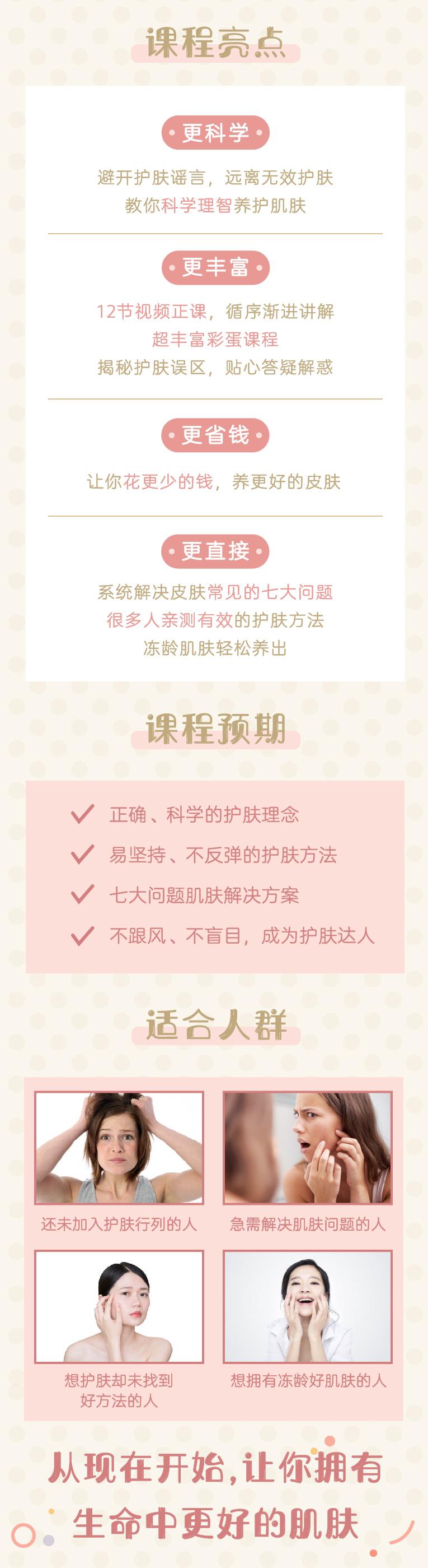 李慧伦护肤课-详情页-19.8.2-04.jpg