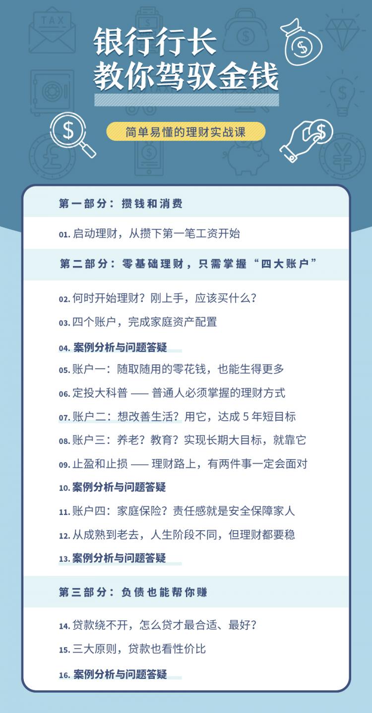 理财课课程表V9.jpg
