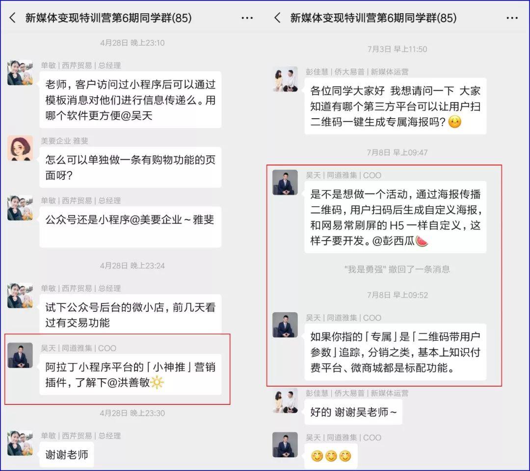 同道雅集-2019企業新媒體變現實戰特訓營(10月廣州班)