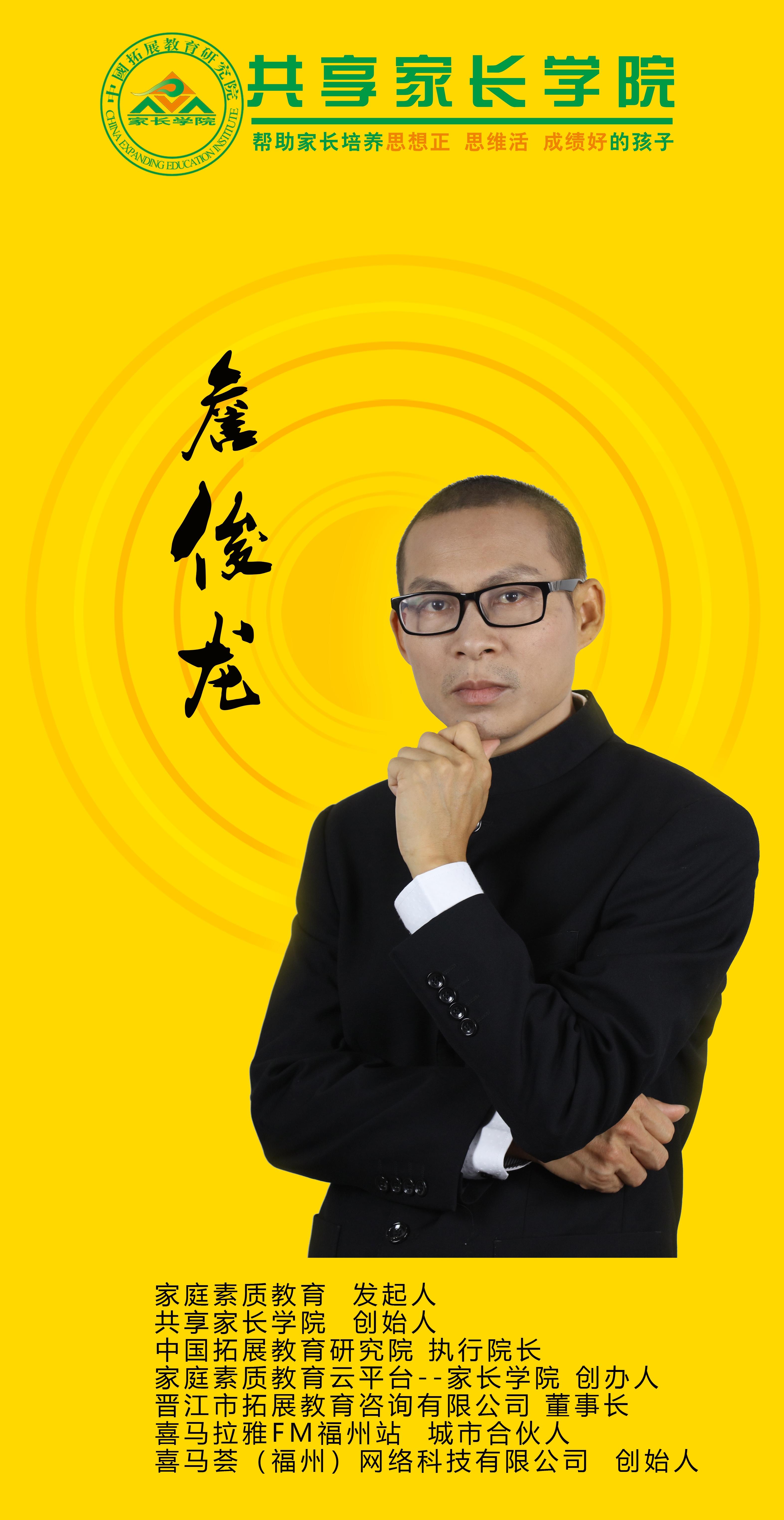 """共享家长学院创始人詹俊龙和他的""""奇葩""""家庭教育""""理论"""""""