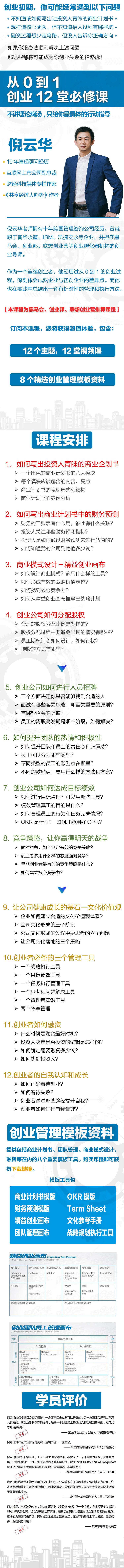 1-创业课大纲新版本2.png