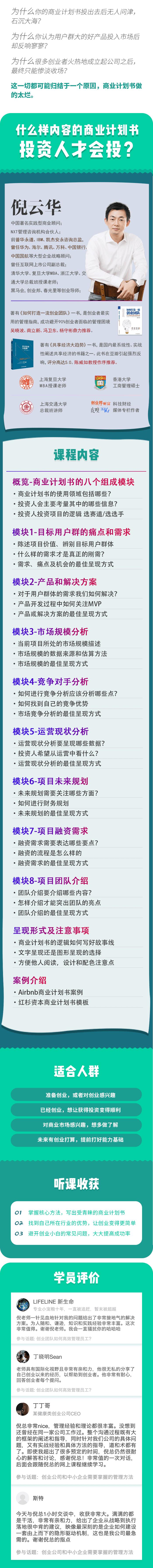 商业计划书课程详情页(图片).png