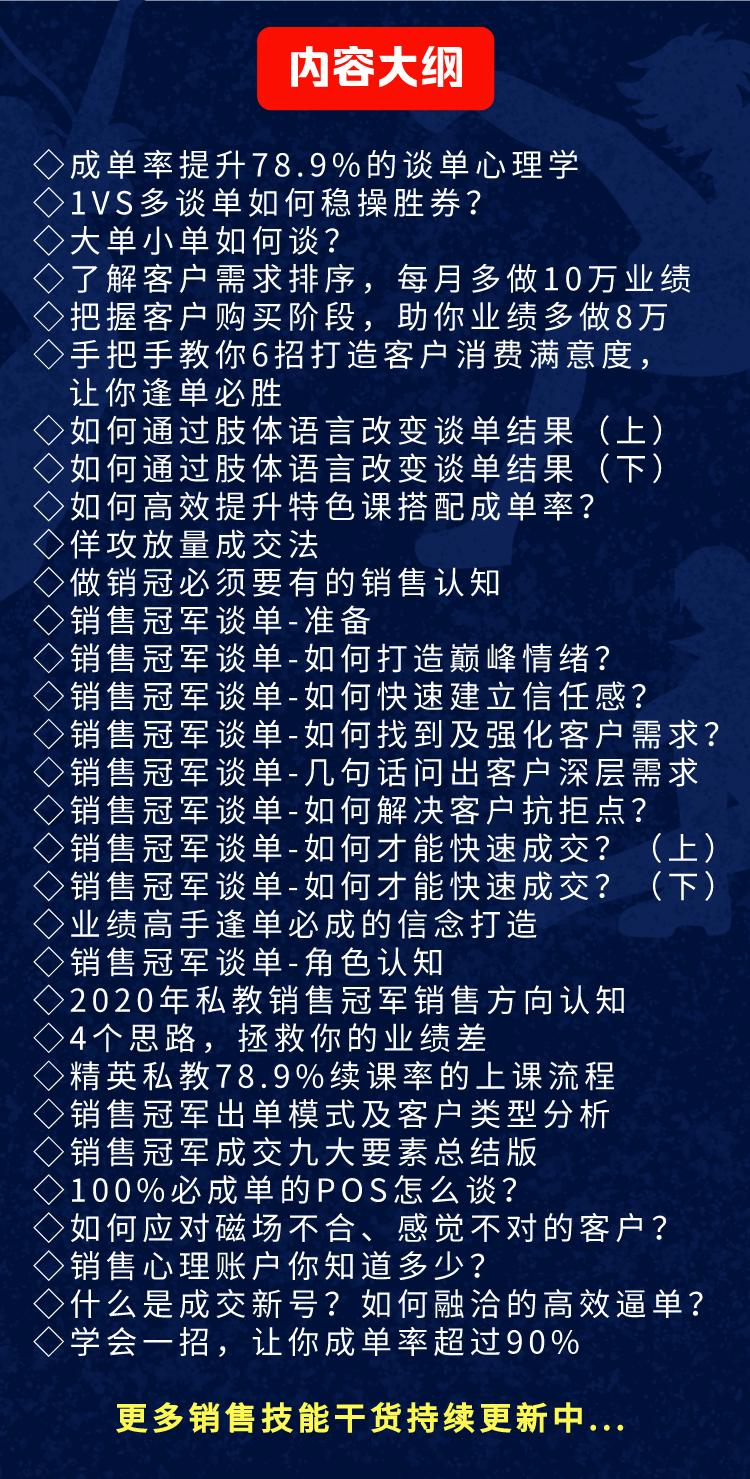 王鲁杰内容大纲_自定义px_2020-04-06-0.png