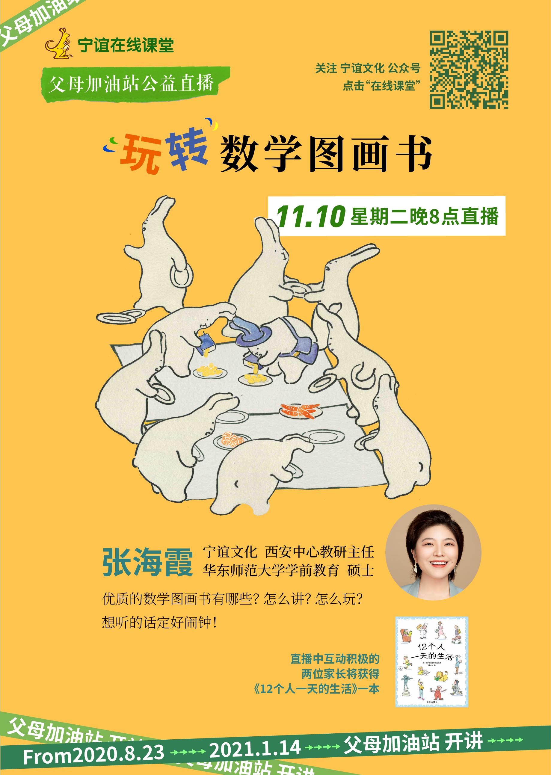 11月单人海报-01.png