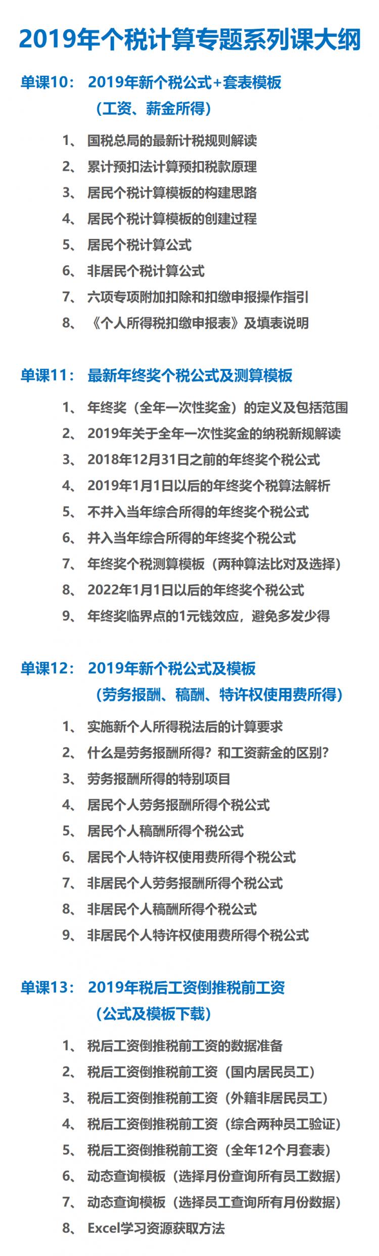2019年个税计算专题系列课大纲.png
