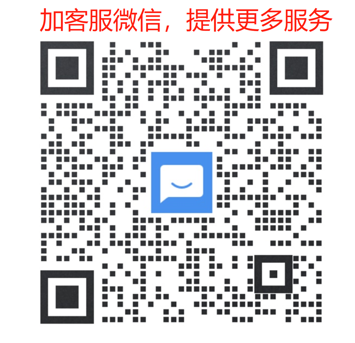 客服微信-5人.png
