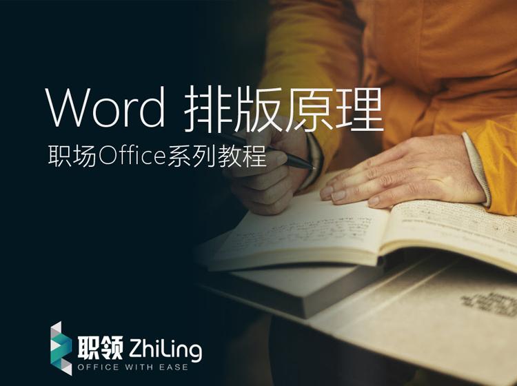 Word排版原理经典教程