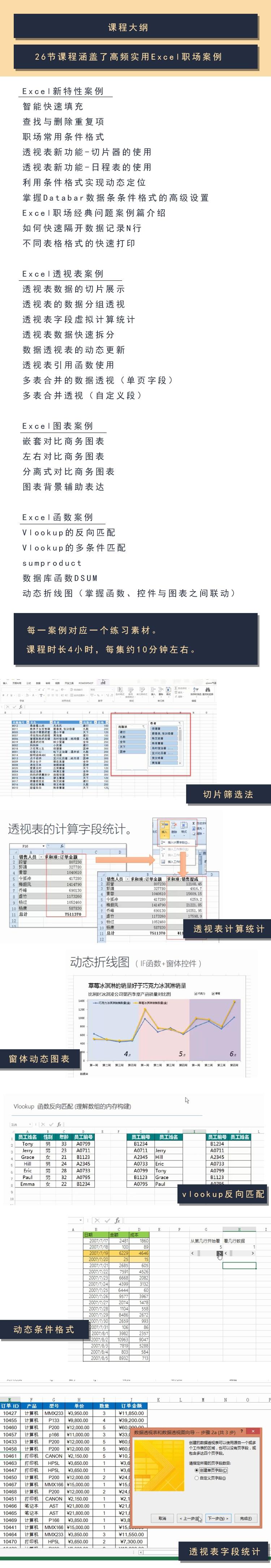 Excel职场高效案例教程2.jpg