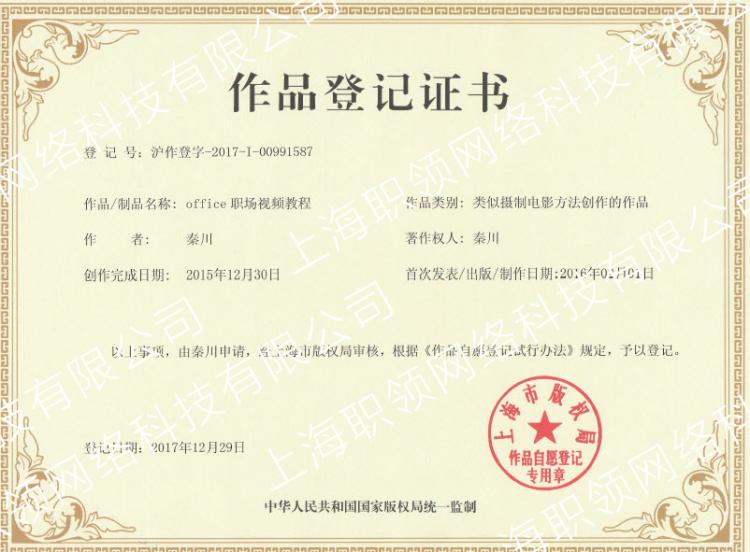教程版权登记证书(带水印).jpg
