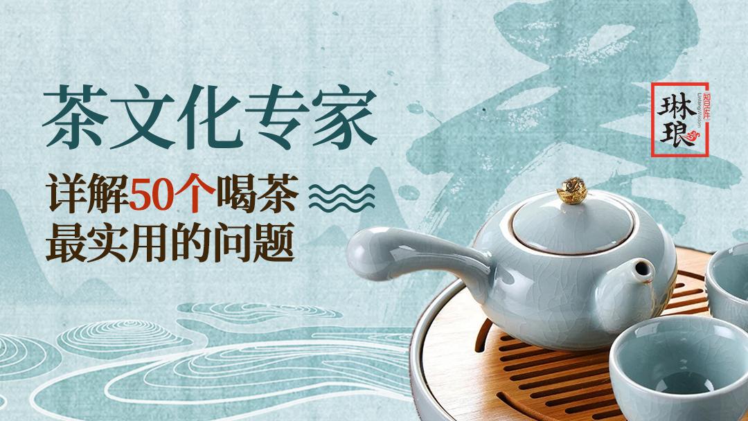 茶,人生喜乐的一剂良药