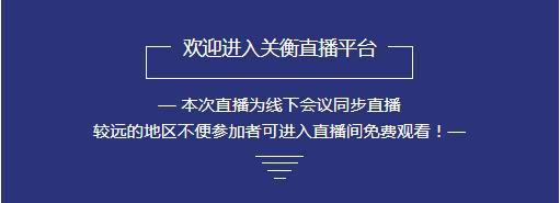 直播介绍.jpg