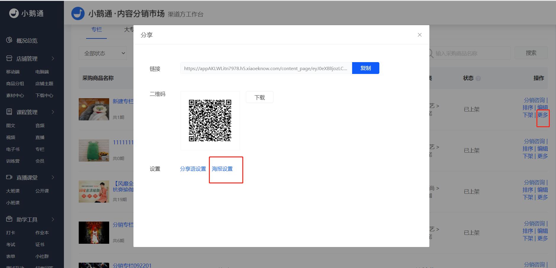 小鹅通课程分享海报自定义使用教程(图2)