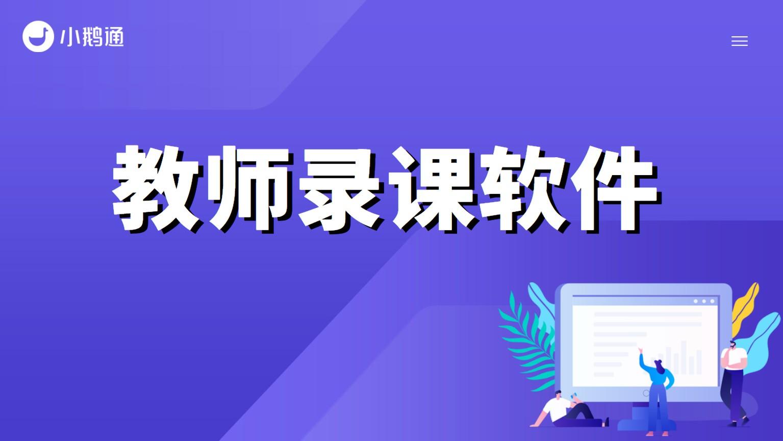 教师专用录微课软件免费